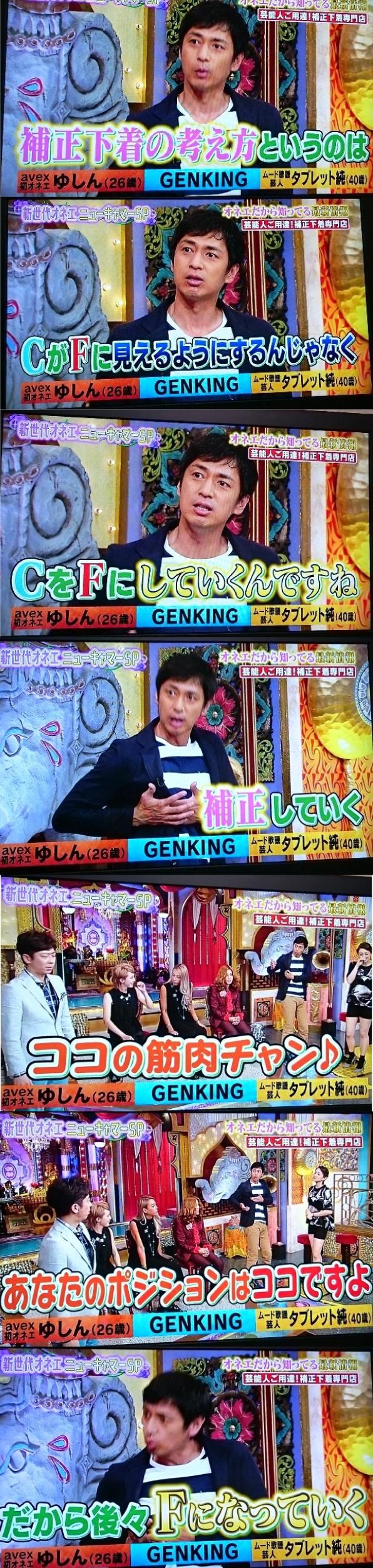 そもそも、補正下着とはなんぞや、ってところですが、 まさに徳井さんの言う通りなんです!!
