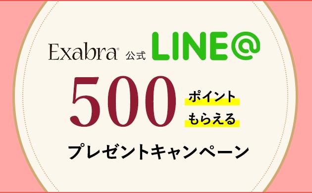 LINE友達登録+ID連携で<500ポイント>プレゼントキャンペーン中!