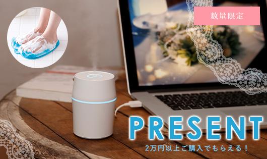 2万円以上のご購入で、寒さが厳しくなってくるこれからの季節にぴったりのアイテムをプレゼント