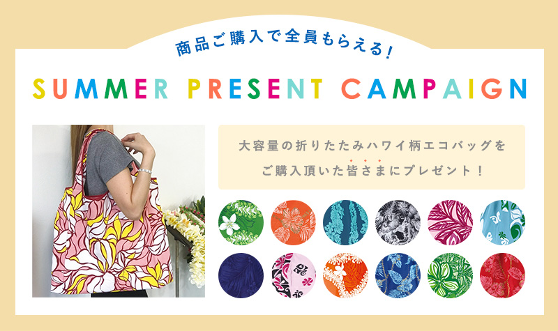 【summer】キャンペーン開催中!大容量の折りたたみハワイ柄エコバッグをプレゼント