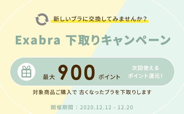 12/20(日)まで!限定下取りキャンペーン