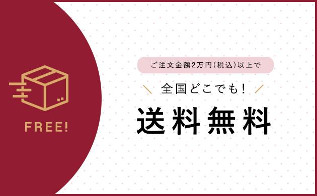 2万円以上ご購入で、全国どこでも送料無料でお届けします